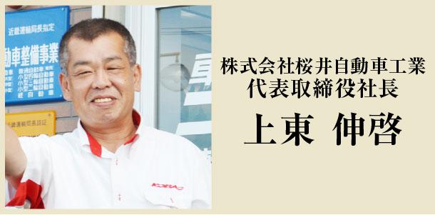 株式会社桜井自動車工業 代表取締役社長 上東伸啓